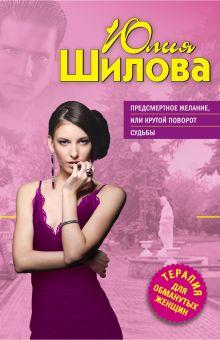Обложка Предсмертное желание, или Крутой поворот судьбы Юлия Шилова