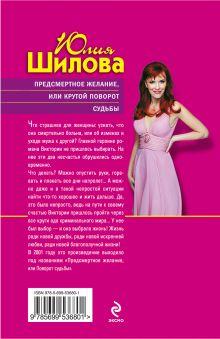 Обложка сзади Предсмертное желание, или Крутой поворот судьбы Юлия Шилова