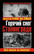Рунов В., Зайцев Л. - Горячий снег Сталинграда. Всё висело на волоске!' обложка книги