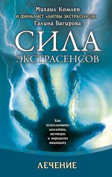Обложка Лечение. Как использовать молитвы, заговоры и народную медицину Михаил Комлев