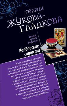 Обложка Колдовские страсти. Черное золото королей Мария Жукова-Гладкова