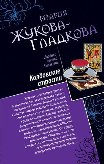 Колдовские страсти. Черное золото королей Жукова-Гладкова М.