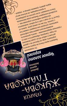 Обложка сзади Колдовские страсти. Черное золото королей Мария Жукова-Гладкова