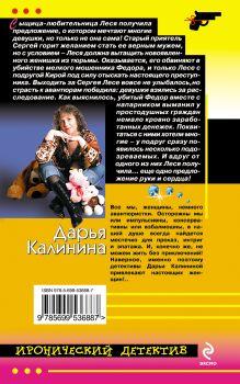 Обложка сзади Рука, сердце и кошелек Дарья Калинина