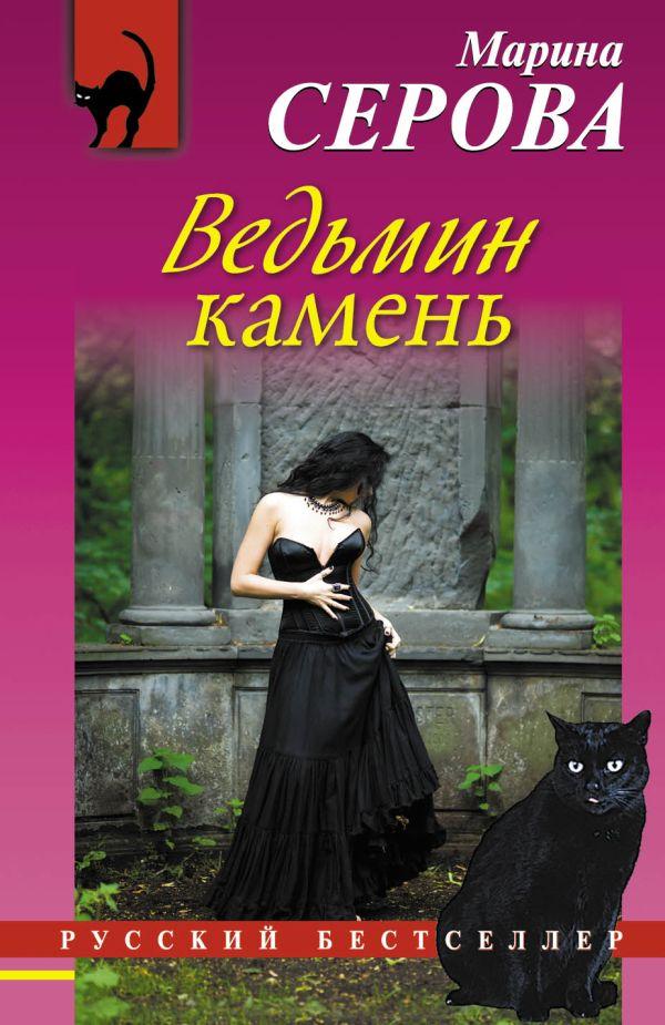 Ведьмин камень Серова М.С.