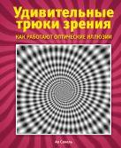 Удивительные трюки зрения: как работают оптические иллюзии
