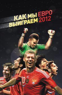 Обложка Как мы выиграем ЕВРО-2012