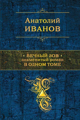 Вечный зов. Знаменитый роман в одном томе Иванов А.С.