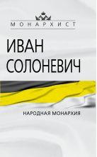 Солоневич И.Л. - Народная монархия' обложка книги