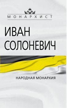 Народная монархия обложка книги
