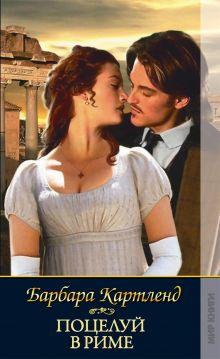 Обложка Поцелуй в Риме Барбара Картленд
