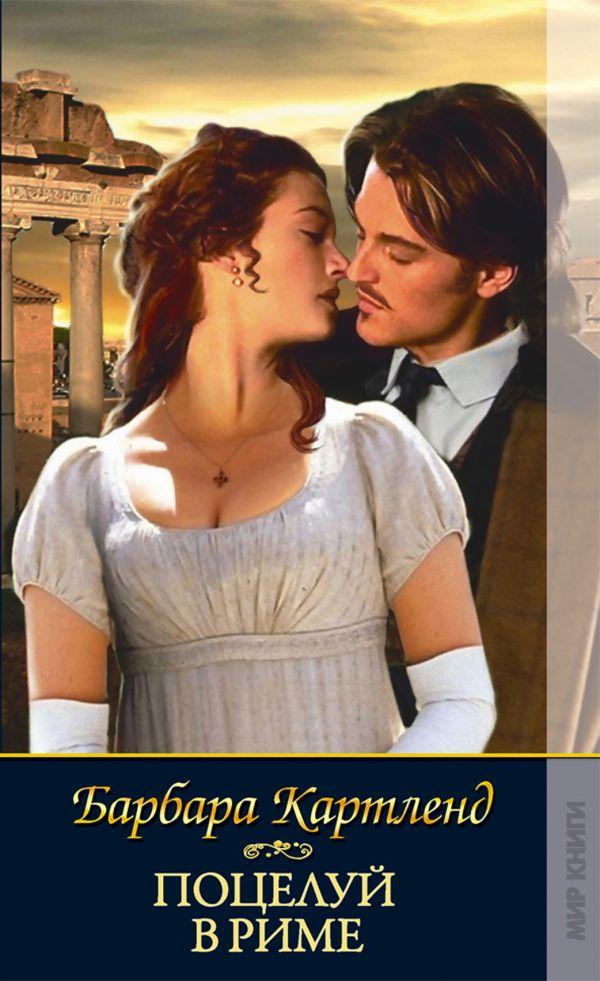 Поцелуй в Риме Картленд Б.