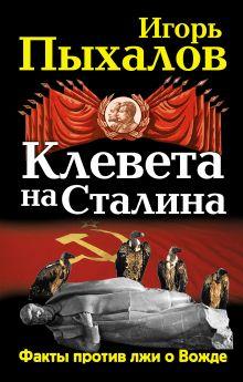 Клевета на Сталина. Факты против лжи о Вожде обложка книги