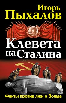 Клевета на Сталина. Факты против лжи о Вожде