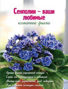 Обложка Сенполии - ваши любимые комнатные фиалки (Вырубка. Цветы в саду и на окне (обложка)) Власова Наталья