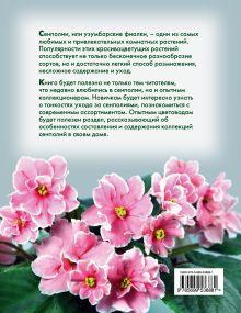 Обложка сзади Сенполии - ваши любимые комнатные фиалки (Вырубка. Цветы в саду и на окне (обложка)) Власова Наталья