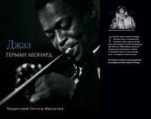 Леонард Г. - Джаз (серия Подарочные издания. Музыка) обложка книги