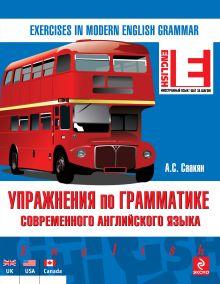 Саакян А.С. - Упражнения по грамматике современного английского языка обложка книги