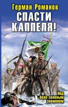 Романов Г.И. - Спасти Каппеля! Под бело-зеленым знаменем обложка книги
