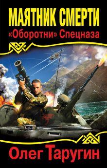 Таругин О.В. - Маятник Смерти. «Оборотни» Спецназа обложка книги