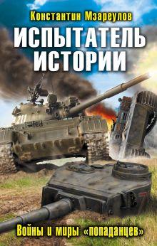 Мзареулов К.Д. - Испытатель истории. Войны и миры «попаданцев» обложка книги