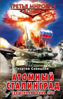 Савицкий Г. - Атомный Сталинград. Священная война 2017 обложка книги