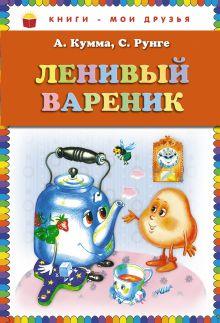 Ленивый вареник (ст.кор) обложка книги