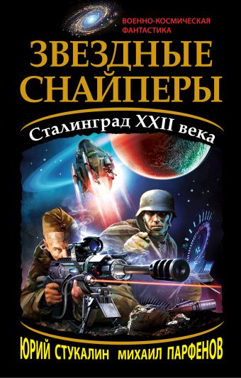 Звездные снайперы. Сталинград XXII века Стукалин Ю.В., Парфенов М.Ю.