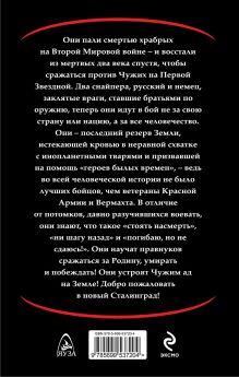 Обложка сзади Звездные снайперы. Сталинград XXII века Юрий Стукалин, Михаил Парфенов