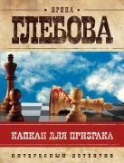 Глебова И.Н. - Капкан для призрака' обложка книги