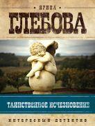 Глебова И.Н. - Таинственное исчезновение' обложка книги