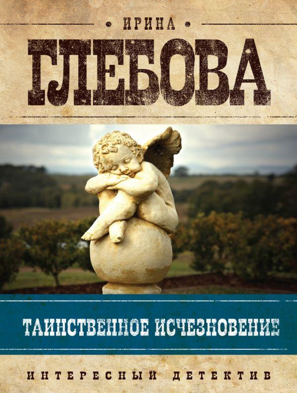Таинственное исчезновение Глебова И.Н.