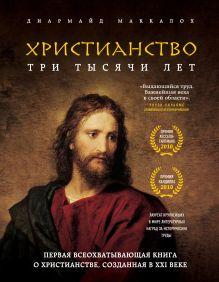 Обложка Христианство. Три тысячи лет Диармайд Маккалох