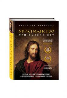 Маккалох Д. - Христианство. Три тысячи лет обложка книги