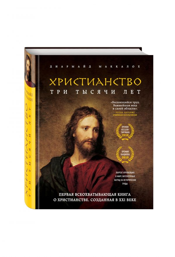 Христианство. Три тысячи лет Маккалох Д.