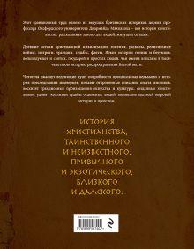 Обложка сзади Христианство. Три тысячи лет Диармайд Маккалох