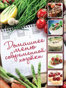 - Домашнее меню современной хозяйки (ПП) обложка книги