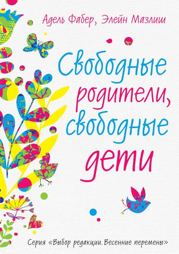 Свободные родители, свободные дети Фабер А., Мазлиш Э.