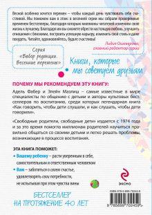 Обложка сзади Свободные родители, свободные дети Адель Фабер, Элейн Мазлиш