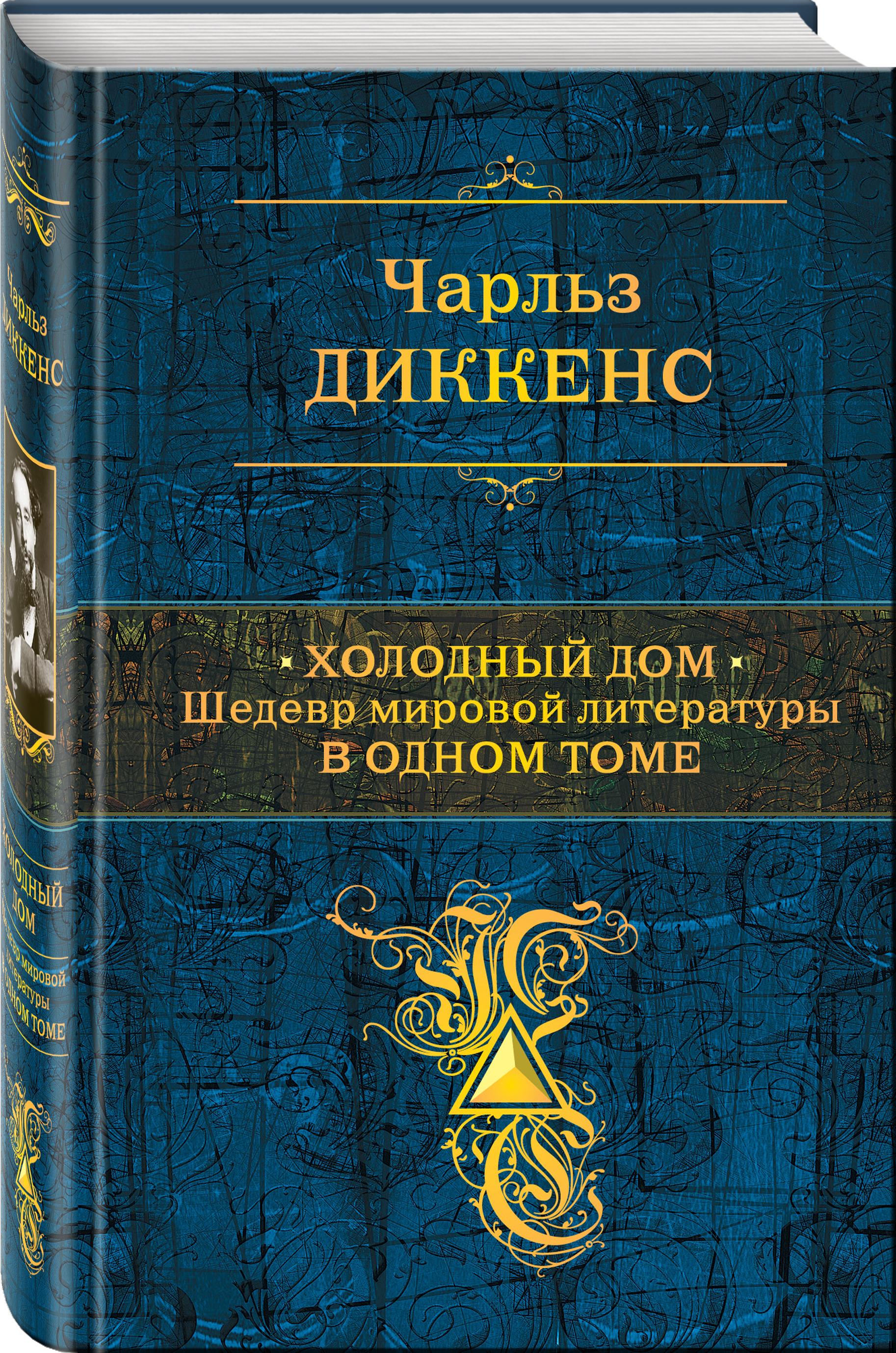 Диккенс Ч. Холодный дом. Шедевр мировой литературы в одном томе книги эксмо холодный дом шедевр мировой литературы в одном томе