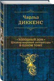 Диккенс Ч. - Холодный дом. Шедевр мировой литературы в одном томе обложка книги