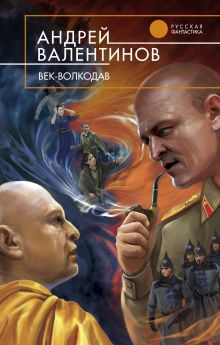 Век-волкодав обложка книги