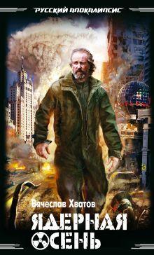 Хватов В. - Ядерная осень обложка книги