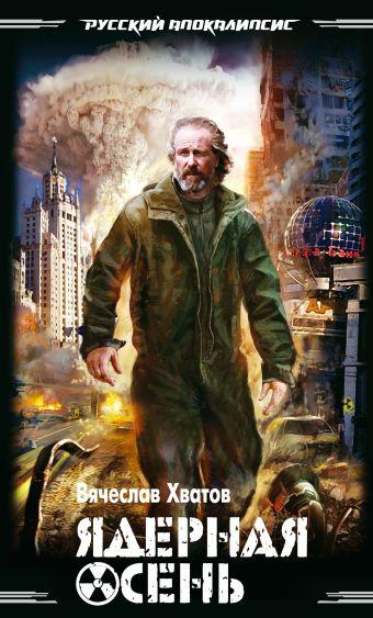 Ядерная осень Хватов В.