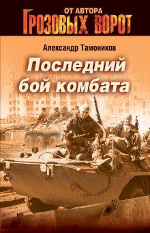 Тамоников А.А. - Последний бой комбата обложка книги
