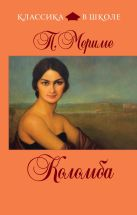 Мериме П. - Коломба' обложка книги