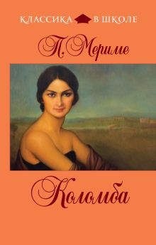 Мериме П. - Коломба обложка книги