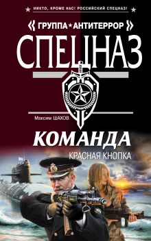 Шахов М.А. - Команда. Красная кнопка обложка книги
