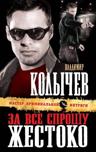 За все спрошу жестоко Колычев В.Г.