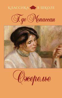 Мопассан Г. де - Ожерелье обложка книги